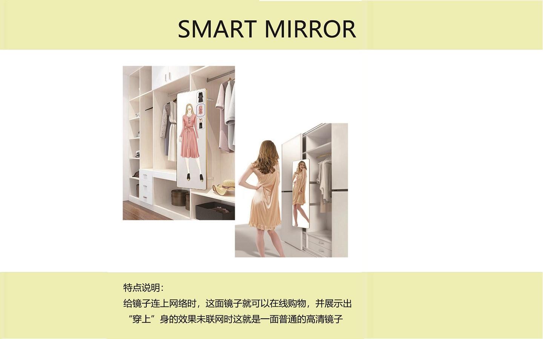 智能穿衣镜